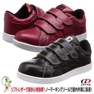 安全靴 GD JAPAN GD-732/GD-733 【24.5-28.0cm】 JSAA B種認定スニーカー安全靴 マジックタイプ おしゃれ安全靴|kaerukamo