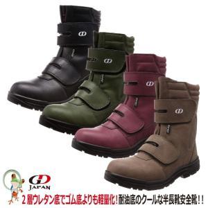 安全靴 GD JAPAN 半長靴 マジックGD-10 GD-20 JSAA規格A種|kaerukamo
