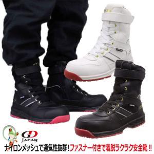 安全靴 スニーカーブーツ GD JAPAN【ハイカット ブラック ホワイト メンズ レディース 先芯】GD-50 GD-51|kaerukamo