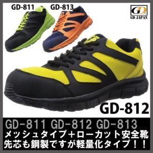 安全靴 先芯入り安全スニーカー GD JAPAN【おしゃれ 軽量 メッシュ】GD-811 GD-812 GD-813|kaerukamo