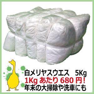 ウエス ひよこ 白メリヤスウエス 5kg(1kgあたり630円)|kaerukamo