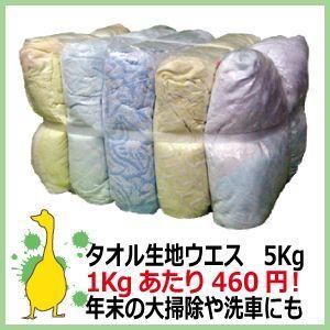 ウエス ひよこ タオル生地ウエス 5kg(1kgあたり580円)|kaerukamo