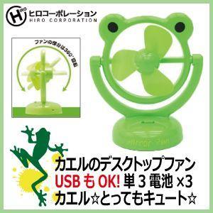 卓上扇風機 USB扇風機 アニマル ファンシーデスクトップファン かえる(カエル) 数量限定|kaerukamo