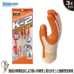 通気性手袋 川西工業 K-2 3P #1801 【3双入り・お得用】耐摩耗・耐久性抜群 重作業に最適|kaerukamo