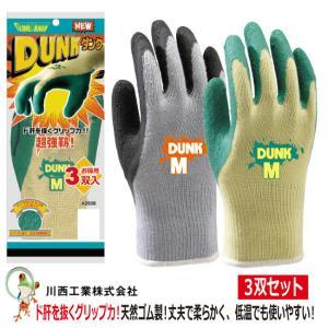 通気性手袋 川西工業 ダンク 3P #2507 #2508 【3双組・お徳用】 背抜き軽作業用・ド肝を抜くグリップ力の超強靭手袋|kaerukamo