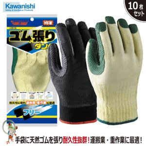 通気性手袋 川西工業 ゴム張りダンク 1P #2515 【10双セット】 【フリーサイズ】背抜き軽作業用・超強靭でしかも柔らかい手袋|kaerukamo