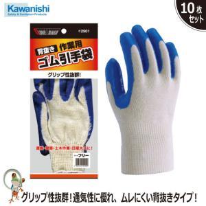 通気性手袋 川西工業 ゴム引手袋 1P #2901 【10双セット】 【フリーサイズ】背抜き軽作業用・グリップ性抜群手袋|kaerukamo