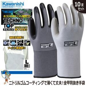 通気性手袋 川西工業 テクノトップ 1P #2983 【10双セット】 背抜き軽作業用・精密機器組立用手袋|kaerukamo