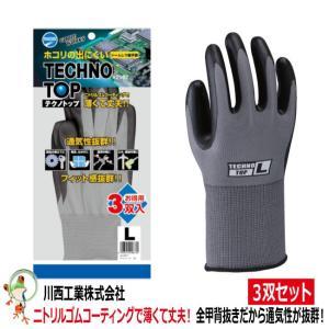 通気性手袋 川西工業 テクノトップ 3P #2987 【3双組・お徳用】 背抜き軽作業用・精密機器組立用手袋|kaerukamo