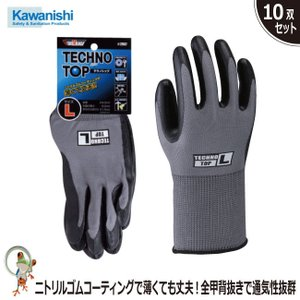通気性手袋 川西工業 テクノトップ タグ 1P #2967 【10双セット】 背抜き軽作業用・精密機器組立用手袋|kaerukamo