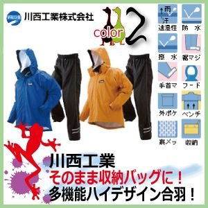 ザ・収納合羽 カワニシ #3841   レインスーツレインコートレインウェア そのまま収納バッグに|kaerukamo