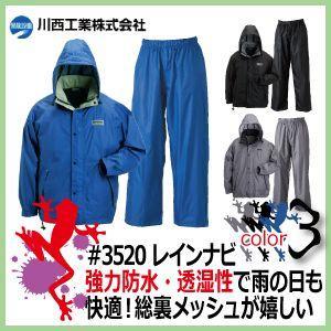 透湿合羽 川西工業 カワニシ レインナビ 3色 #3520 上下総メッシュ サイズSS-3L|kaerukamo