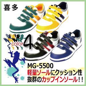 安全靴  喜多 スニーカー安全靴 メガセーフティ MG-5500 ブラック/ブルー/グリーン/イエロー|kaerukamo
