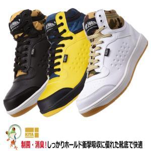 安全靴 喜多 ハイカット安全靴 セーフティスニーカー MG-5670 ブラック /ホワイト/イエロー|kaerukamo