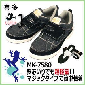 安全靴  喜多 スニーカー安全靴 激安 メガセーフティ MK-7580 ブラック|kaerukamo