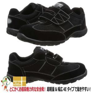 安全靴  喜多 スニーカー安全靴 激安 メガセーフティ MK-7650 ブラック/ネイビー|kaerukamo