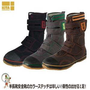 安全靴  喜多 半長靴安全靴 激安 鳶猿 DK-440 ブラック×レッド/グレー×グリーン/ブラウン×オレンジ|kaerukamo