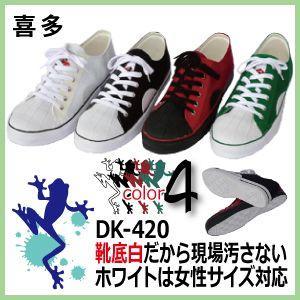安全靴  喜多 スニーカー安全靴 激安 メガライト DK-420 ホワイト/ブラック/レッド/グリーン|kaerukamo