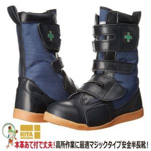 安全靴  喜多 半長靴安全靴 激安 セーフティワークブーツ MK-7707 ネイビー|kaerukamo