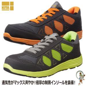 安全靴  喜多 AIR THROUGH DRY MG-5520 激安<br>鉄先芯 合成皮革|kaerukamo