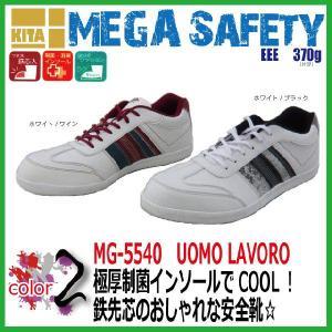 安全靴  喜多 UOMO LAVORE MG-5540 激安<br>鉄先芯 合成皮革|kaerukamo