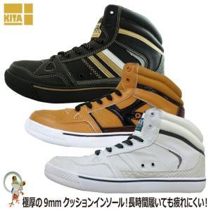 安全靴  喜多 MEGAX Neo Standard MG-5570 鉄先芯 合成皮革|kaerukamo