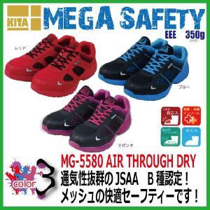 安全靴  喜多 AIR THROUGH DRY MG-5580<br>鉄先芯 合成皮革|kaerukamo