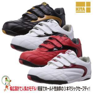 安全靴  喜多 VIGOR MK-5020<br>樹脂先芯 合成皮革|kaerukamo