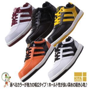 安全靴  喜多MEGA SAFETY MK-7790<br>樹脂先芯 合成皮革|kaerukamo