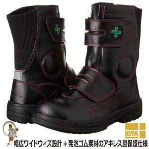 安全靴  喜多MK-7870 MEGA SAFETY<br>樹脂先芯 合成皮革|kaerukamo