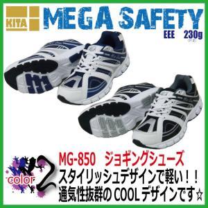 喜多 MK-850 ジョギングシューズ 激安【3E 破格 SALE ネイビー ブラック 軽量 メンズ シューズ スニーカー 作業靴】|kaerukamo