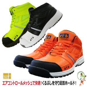 ハイカットセーフティスニーカー メガセーフティー 安全靴 MG-5680 スニーカー ミッドカット 紐タイプ JSAA規格A種 全3色 24.5cm-28cm|kaerukamo