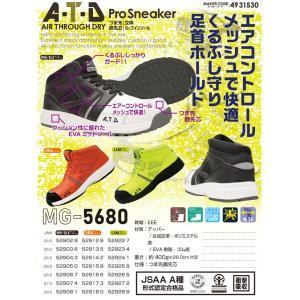 ハイカットセーフティスニーカー メガセーフティー 安全靴 MG-5680 スニーカー ミッドカット 紐タイプ JSAA規格A種 全3色 24.5cm-28cm|kaerukamo|05