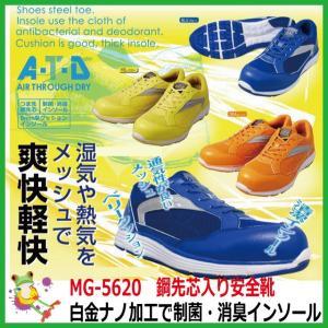 喜多 安全靴 MK-5620 鋼先芯入り 激安【3E 破格 SALE ネイビー ブラック 軽量 メンズ シューズ スニーカー 作業靴】|kaerukamo
