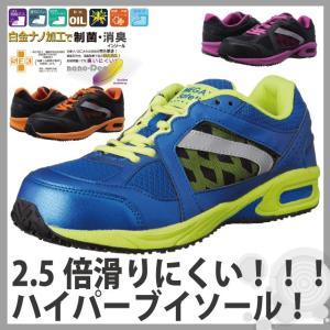 ハイパーブイ 喜多 安全靴 MK-5900 鋼先芯入り 激安【3E 破格 SALE  軽量 メンズ シューズ スニーカー 作業靴】|kaerukamo