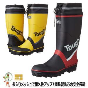 喜多 KR-7270 長靴 ラバーブーツ 激安 タフネス 糸入り安全ゴム長靴(カバー付)  鋼鉄製先芯|kaerukamo