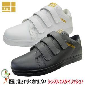 喜多 MK-130 マジックタイプスニーカー 激安<br>【3E】破格 SALE ホワイト ブラック 軽量 メンズ シューズ スニーカー 作業靴】|kaerukamo