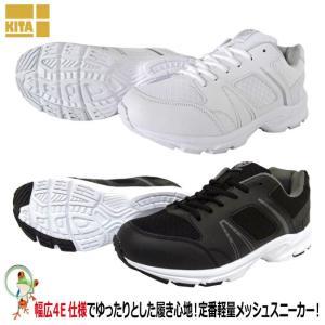 喜多 MK-880 スニーカー ジョギングシューズ 激安【4E】ホワイト ブラック 軽量 メンズ シューズ スニーカー 作業靴】メッシュ 通学 学校 上履き|kaerukamo