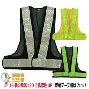 高輝度LED安全ベスト 喜多 No.6070 丈55cm 7cm幅【電池付き】 LED 16個 安全ベスト ウエスト調整可|kaerukamo