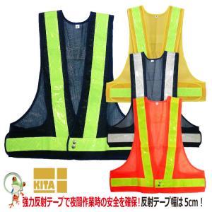 安全ベスト 強力反射テープ 喜多 No.6040 着丈55cm 5cm幅 ウエスト調整可|kaerukamo