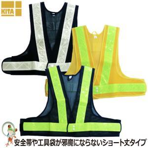 安全ベストショート丈 強力反射テープ 喜多 No.6060 着丈40cm 5cm幅 ウエスト調整可|kaerukamo