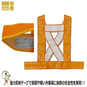 安全ベスト(タスキ) 強力反射テープ 喜多 No.6030 着丈50cm 7cm幅 ウエスト調整可|kaerukamo