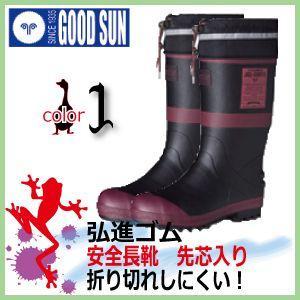 安全長靴 先芯入り 弘進ゴム ジョーブーツセーフティー / JSB-301 kaerukamo
