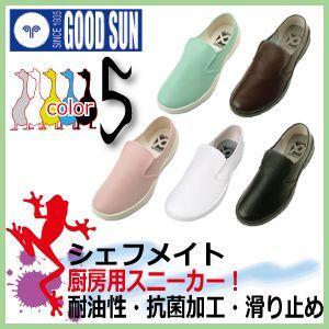 厨房用スニーカー 作業靴 弘進ゴム シェフメイト / α-7000 kaerukamo