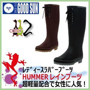長靴 弘進ゴム HUMMER レディースラバーブーツ / H2-12 超軽量配合で女性に大人気 kaerukamo