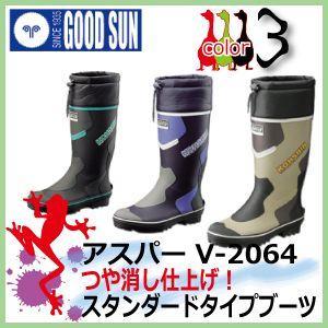長靴 弘進ゴム アスパー / V-2064 つや消しタイプ 迷彩3色|kaerukamo