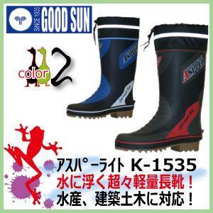 長靴 弘進ゴム アスパーライト / K-1535 水に浮く超々軽量長靴 ブラック ネイビー kaerukamo