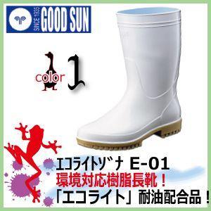 長靴 弘進ゴム エコライトゾナ E-01 環境対応樹脂長靴 耐油配合 kaerukamo