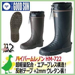 軽量長靴 弘進ゴム ハイパームレノンHM-722 紳士用カバー付き長靴【S/M/L/LL/3L】 吸汗裏・エアーブレス構造・反射板付長靴|kaerukamo
