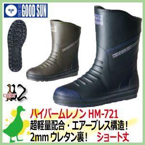 軽量長靴 弘進ゴム ハイパームレノンHM-721 紳士用ショート丈長靴【S/M/L/LL/3L】 吸汗裏・エアーブレス構造長靴|kaerukamo